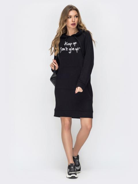 """Чёрное платье с карманом """"кенгуру"""" на полочке 44876, фото 1"""
